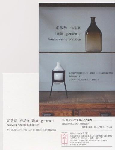 春の京都での個展_c0212902_17445128.jpg