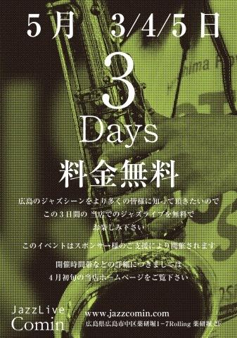 広島 Jazzlive comin 本日土曜日は 貸切営業 です。_b0115606_10313814.jpeg