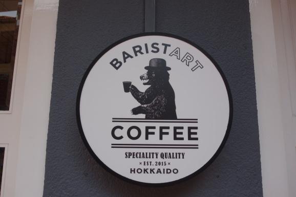 シンガポール2019 BARISTART COFFEEさんで可愛いかき氷_e0230011_17160266.jpg