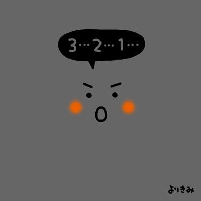 「本番3秒前」_b0044915_20085839.jpg