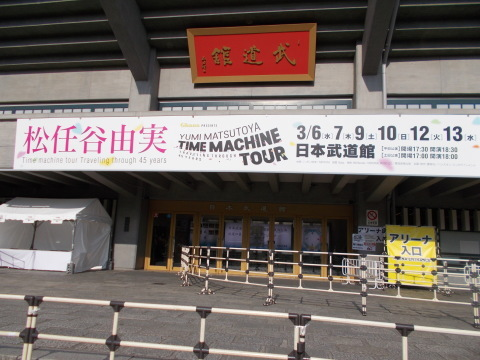 松任谷由実  TIME MACHINE TOUR  in 武道館_a0116217_22011491.jpg