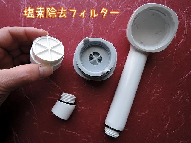 【モラタメ】ダスキン 浴室用浄水シャワー_c0062832_16152264.jpg
