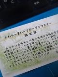 f0167635_10102403.jpg