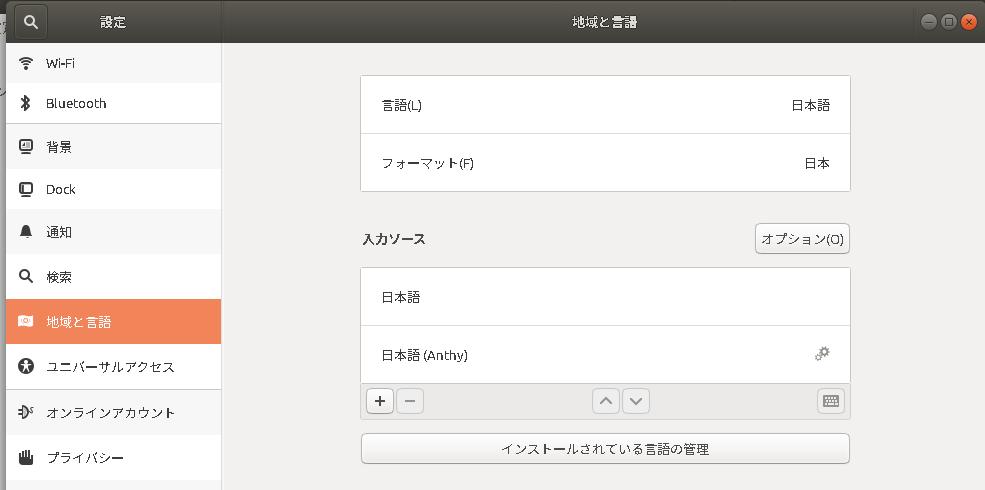 Ubuntu18.04での初期設定_f0182936_00502236.png