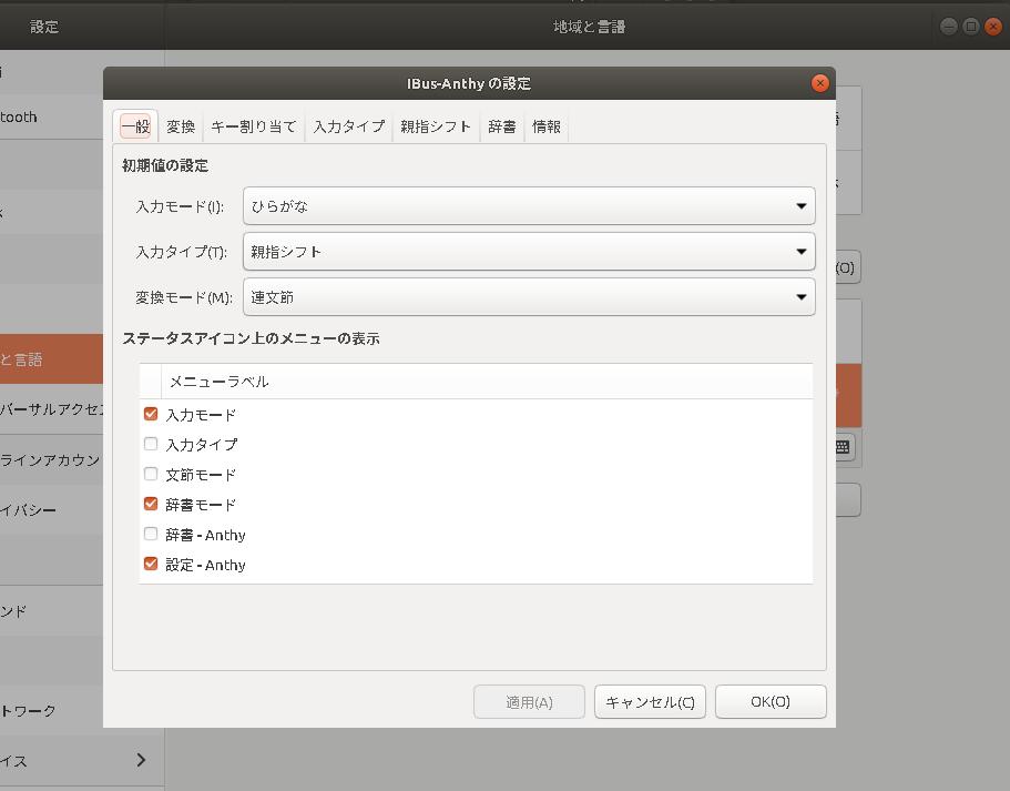 Ubuntu18.04での初期設定_f0182936_00504770.png