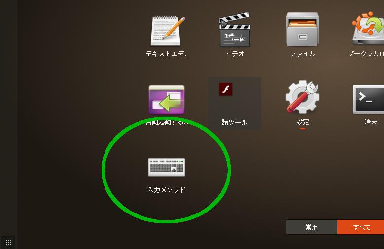 Ubuntu18.04での初期設定_f0182936_00510854.png