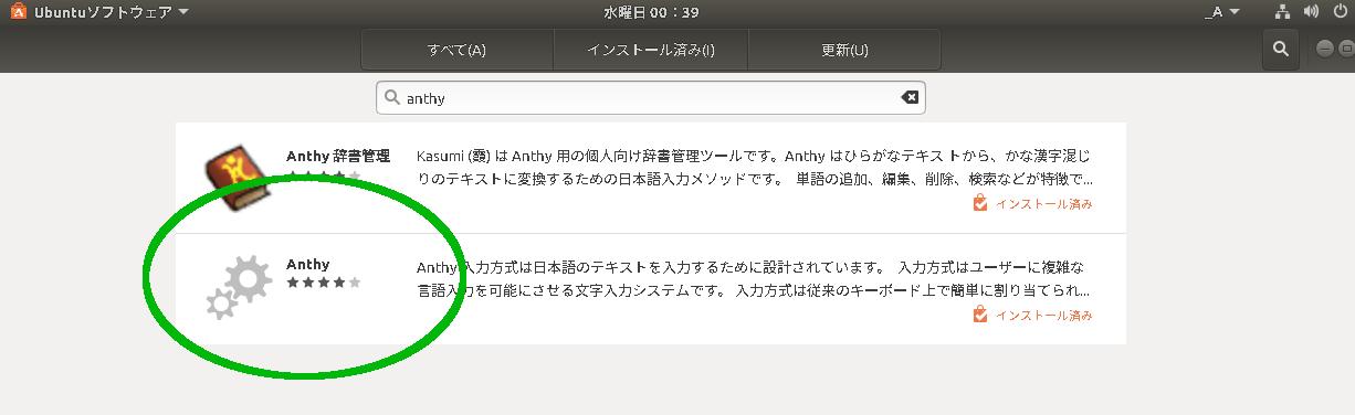 Ubuntu18.04での初期設定_f0182936_00512331.png