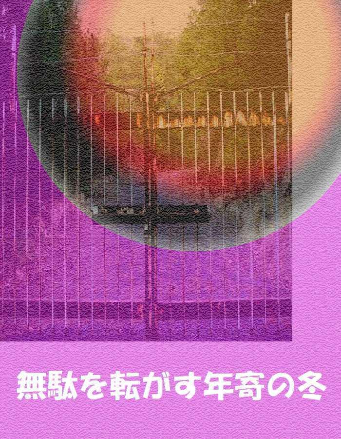 f0117041_06180059.jpg