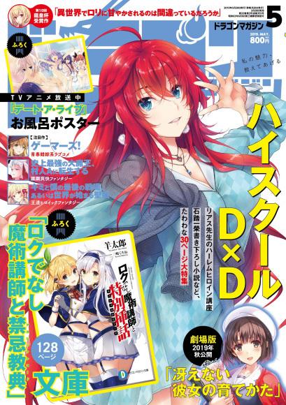 ハイスクールD×D DX.5 スーパーヒーロートライアル、本日発売!!_e0127543_11432152.jpg