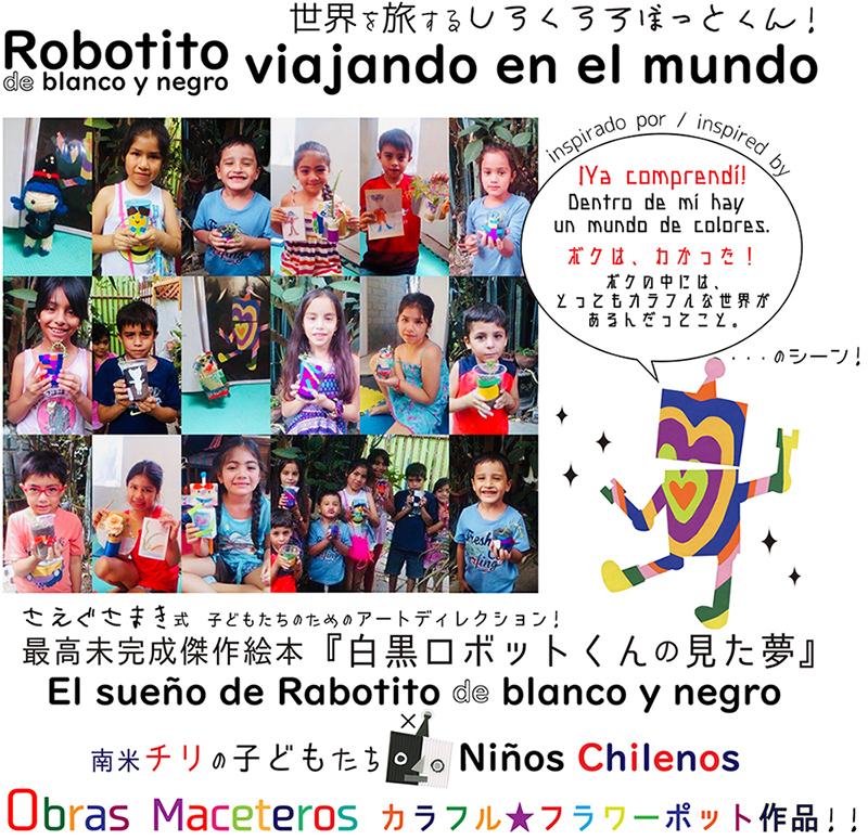 世界を旅する『白黒ロボットくん』001♥︎チリの子どもたちとのコラボ作品「カラフル植木鉢」!_d0018646_03373486.jpg