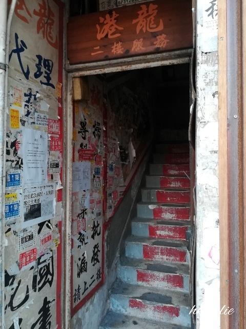 長沙灣→深水埗散策_b0248150_03515929.jpg
