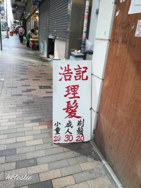 長沙灣→深水埗散策_b0248150_03541827.jpg