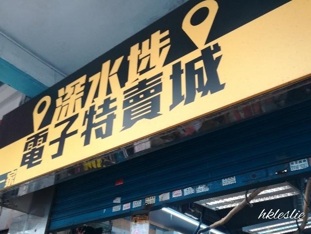 長沙灣→深水埗散策_b0248150_04015933.jpg