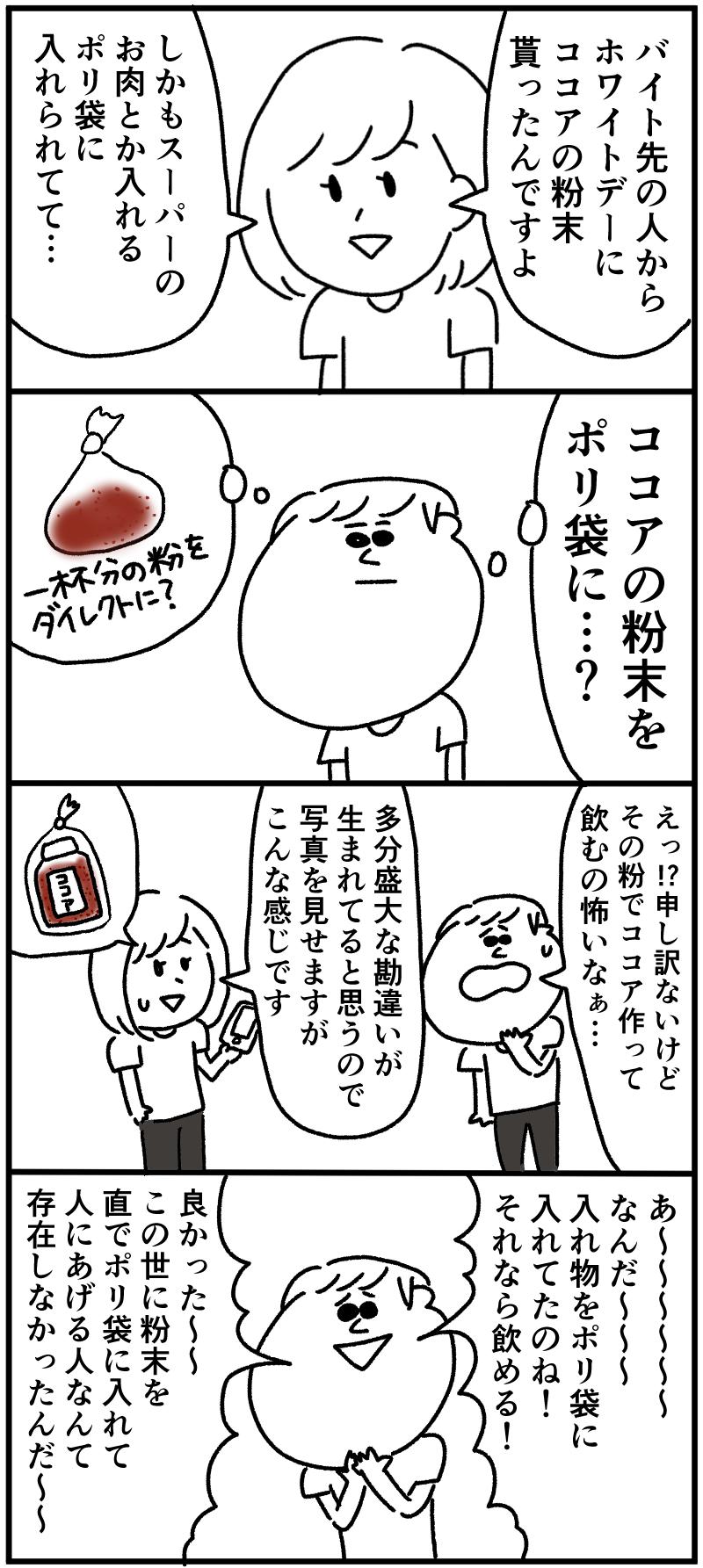 勘違いの話_f0346353_20054046.png