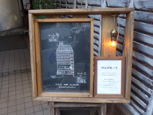 神戸・三宮「カフェ ケシパルーフ」へ行く。_f0232060_19344293.jpg