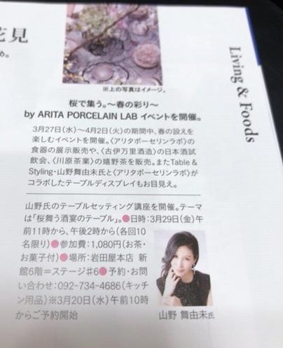 岩田屋Sakura Week テーブルコーディネートセミナー_c0366777_23213893.jpeg