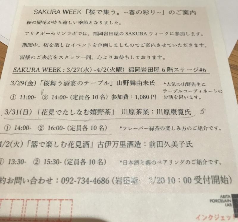岩田屋Sakura Week テーブルコーディネートセミナー_c0366777_23321630.jpeg