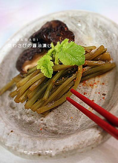 コロコロ豚焼きと葉わさびの味噌漬け_e0137277_22421907.jpg