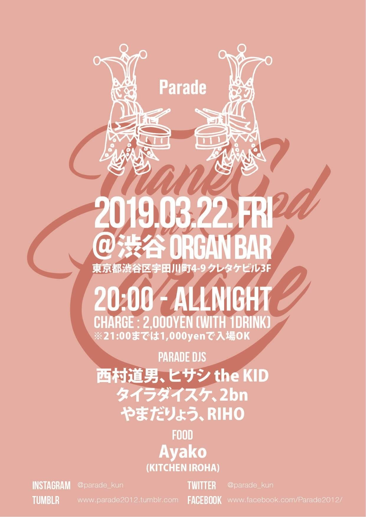 3/22 (FRI) 「Parade」@渋谷 Organ Bar_e0153779_20493652.jpeg