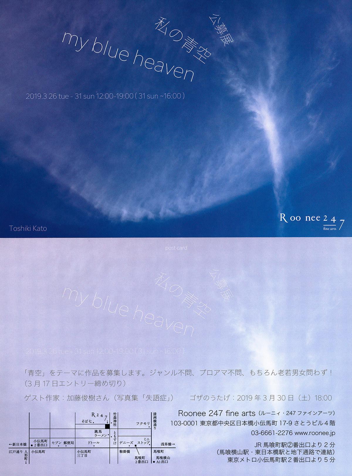 日本橋 Roonee 247 fine arts 「私の青空 - my blue heaven -」展に出展します_f0121181_22102900.jpg