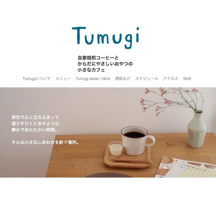 Tumugiのホームページができました!_e0375286_19434578.jpg