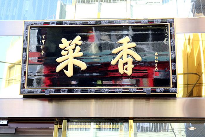中華街飲茶ツアー_f0306287_13455049.jpg
