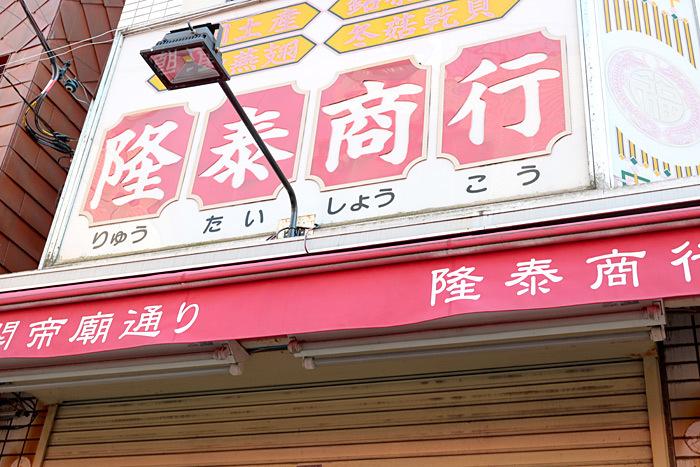 中華街飲茶ツアー_f0306287_13460525.jpg
