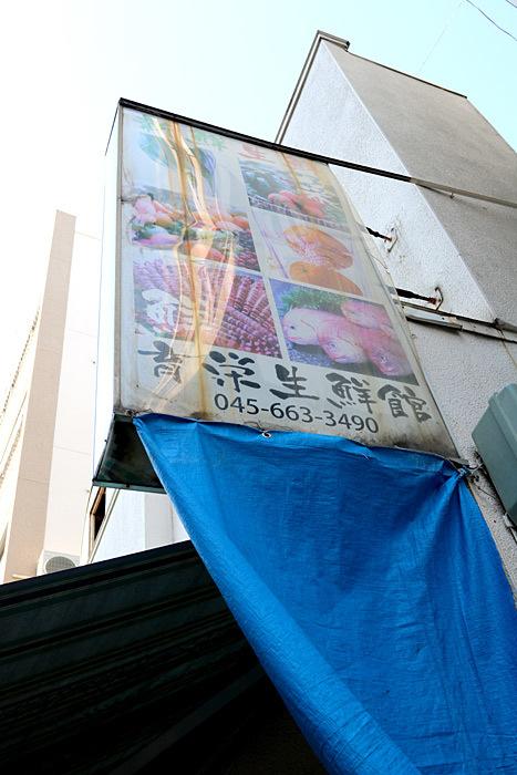 中華街飲茶ツアー_f0306287_13461167.jpg