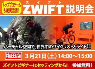 3/21(祝)「ZWIFT説明会」_e0363689_10294970.jpg