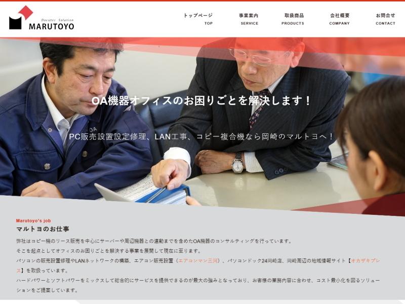 ■HP制作実績[株式会社マルトヨ さま]_d0130291_17183921.jpg