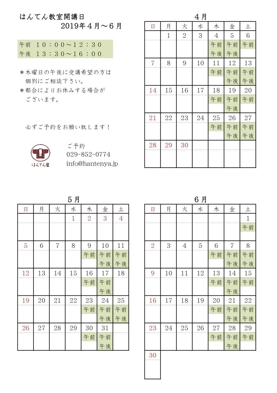 はんてん教室の予定(2019年4月〜6月)_e0143294_02292669.jpg