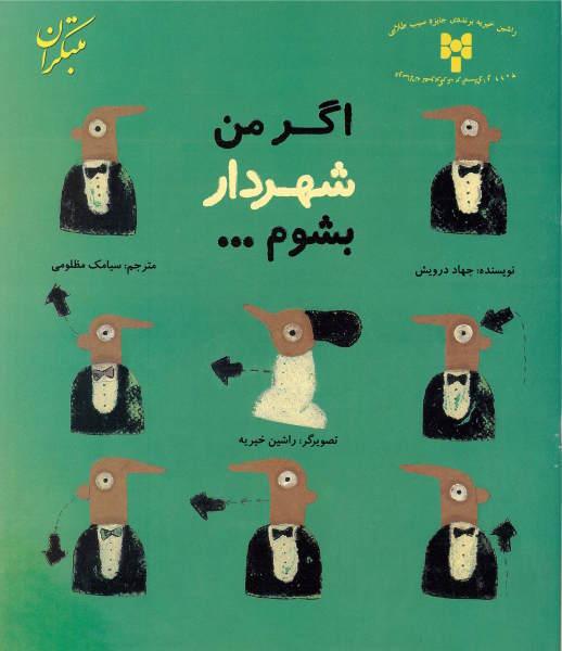 イランの絵本展vol.5〜ラーシーン・ヘイリーエ特集〜_e0091706_22353437.jpg