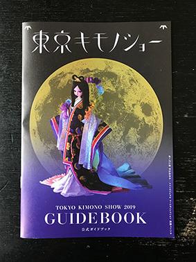 東京キモノショーのガイドブックが届きました!_b0327008_22035946.jpg
