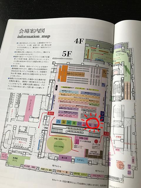 東京キモノショーのガイドブックが届きました!_b0327008_22040933.jpg