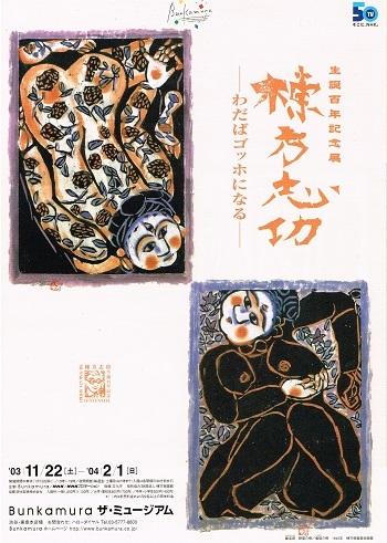 生誕百年記念展 棟方志功_f0364509_19591132.jpg