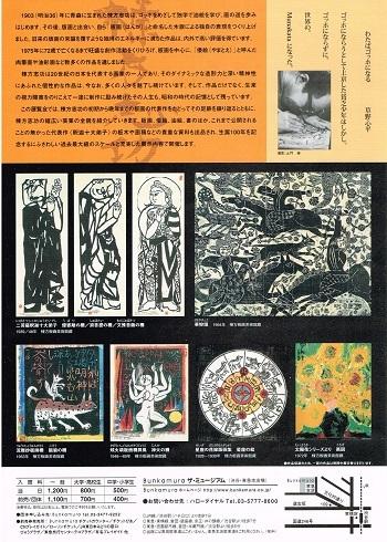 生誕百年記念展 棟方志功_f0364509_19593734.jpg
