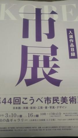 神戸市民美術展(神戸市展)入選_a0288226_23180942.jpg