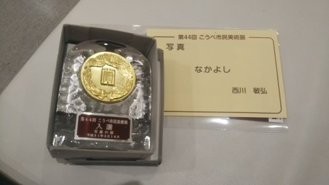 神戸市民美術展(神戸市展)入選_a0288226_23182009.jpg