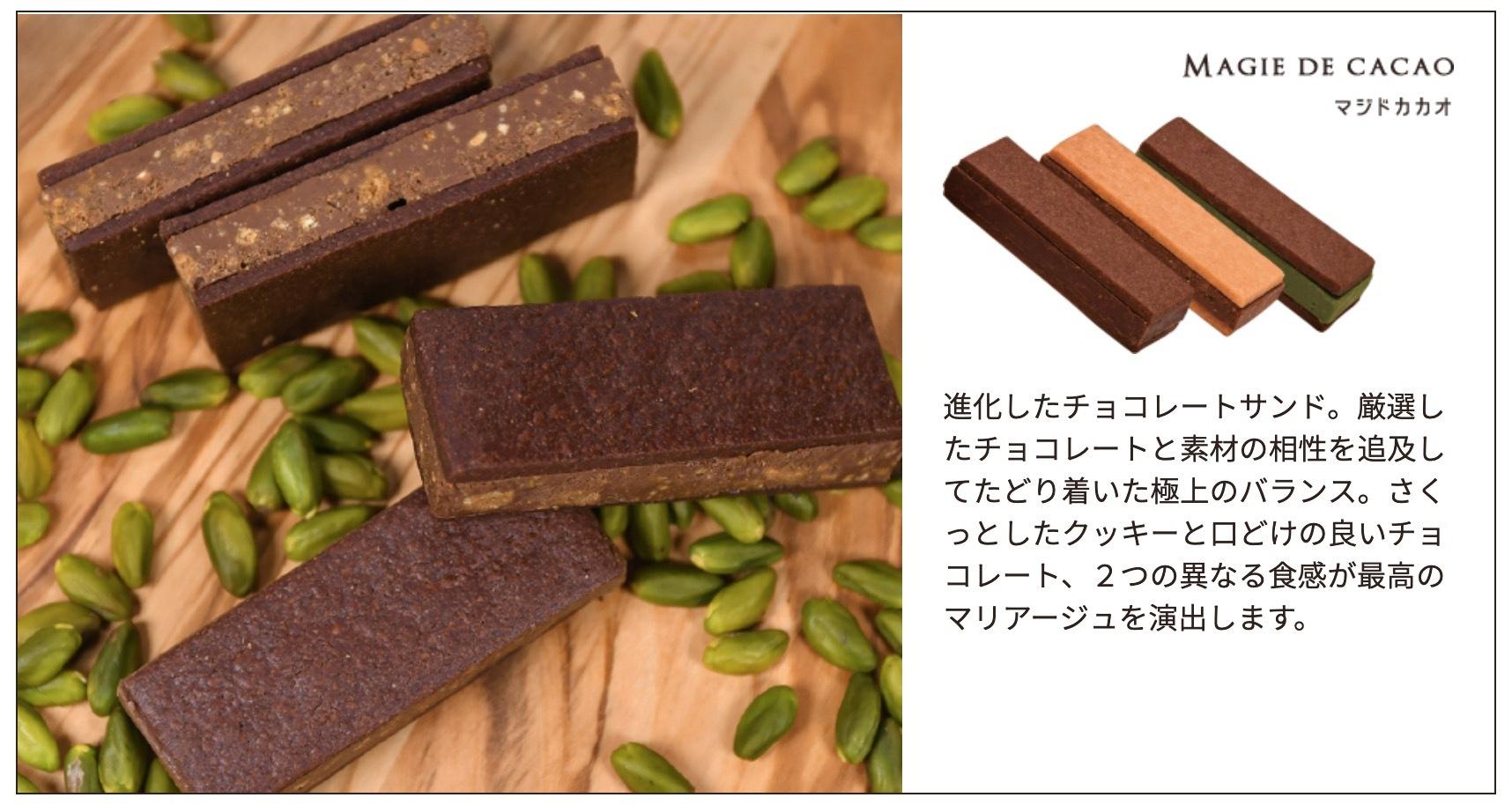 Magie du chocolat(マジドショコラ)@自由が丘 優雅なチョコレート屋さんでホワイトデーお返しと自分用ご褒美!_b0024832_00091805.jpg