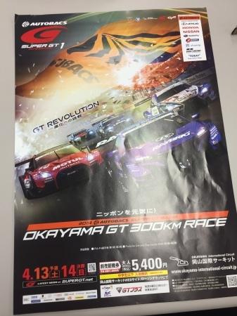 引越しエピソード& SUPER GTチケプレ_f0201039_09143223.jpeg