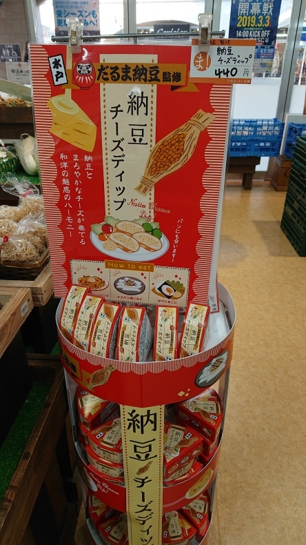 大洗まいわい市場  納豆ディップ入荷してます。_a0283448_15461152.jpg
