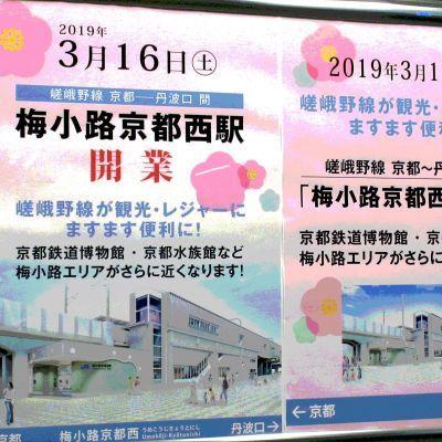 正面通の行きつくところ/嵯峨野線新駅_b0355451_15574323.jpg