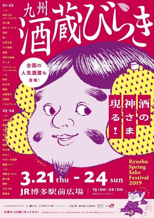 九州酒蔵開き2019☆_f0342355_12253141.jpg