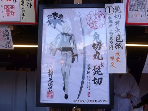京都・北野天満宮へ行く。_f0232060_11292865.jpg