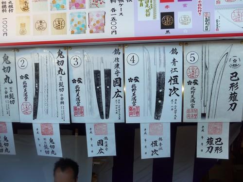 京都・北野天満宮へ行く。_f0232060_11293690.jpg