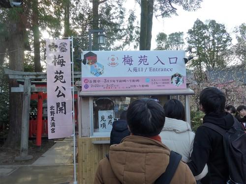 京都・北野天満宮へ行く。_f0232060_11315249.jpg