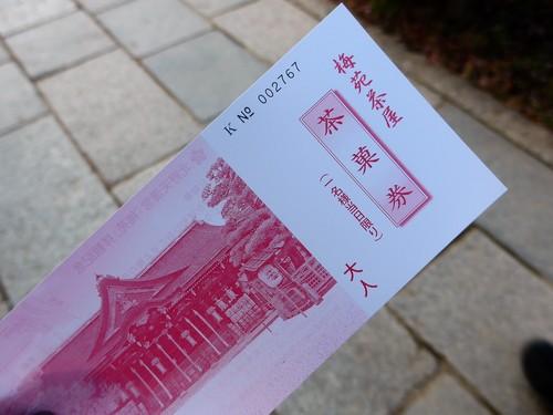 京都・北野天満宮へ行く。_f0232060_11351022.jpg