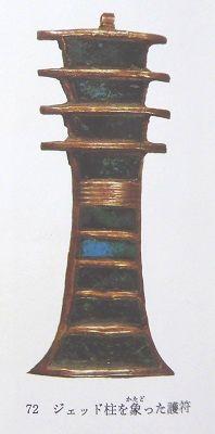 5エジプトシンボル オシリス2 ジェド柱に三笠宮は穀霊を見い出した オシリス神話_c0222861_218522.jpg