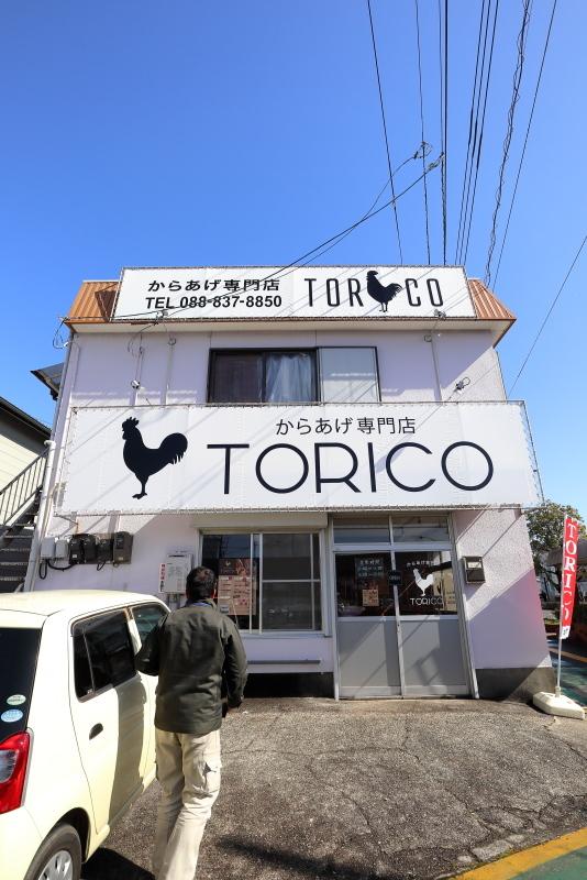 からあげ専門店 TORICO_a0077663_09411202.jpg