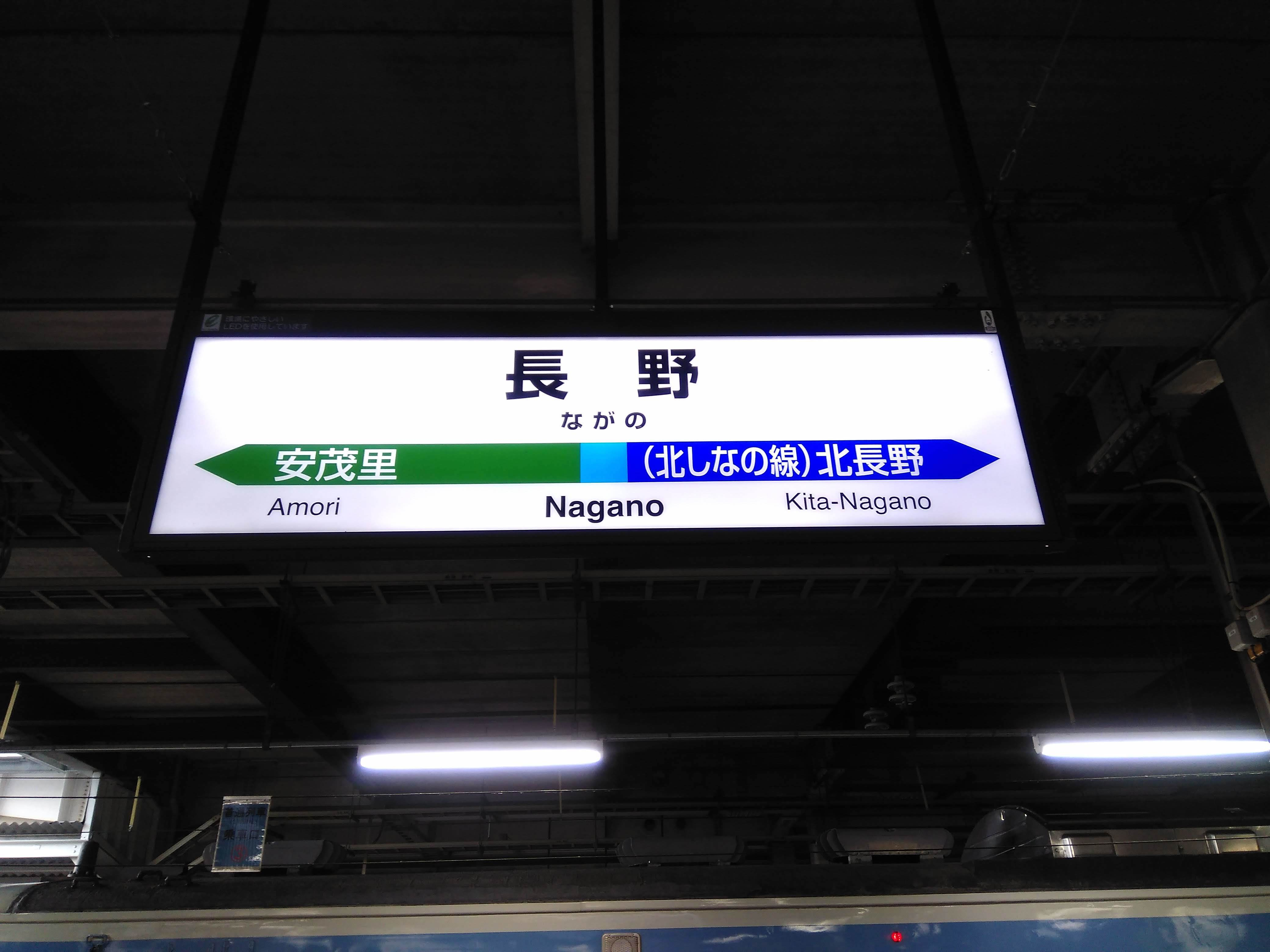 18きっぷ旅【東海北陸編】ー3_a0329563_23170542.jpg